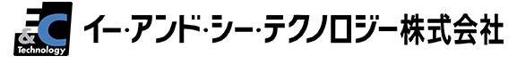 イー・アンド・シー・テクノロジー株式会社
